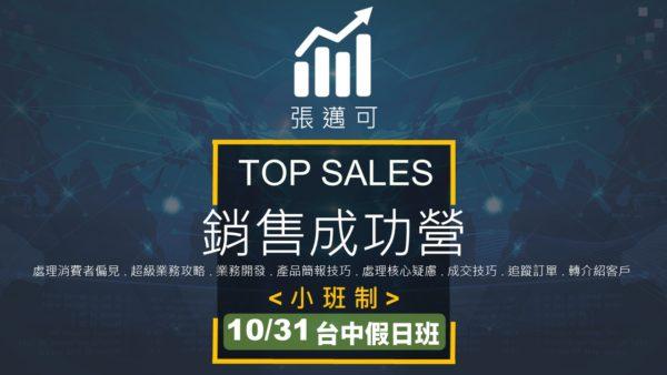 銷售成功營_1031_2