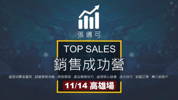 銷售成功營_1114